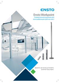 Каталог Ensto Workpoint Solutions.pdf