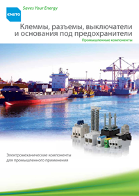 2016.11_terminals-switches-and-fuse-bases_RU_v0130.pdf