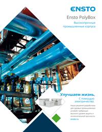 Ensto_PolyBox_brochure_ru.pdf
