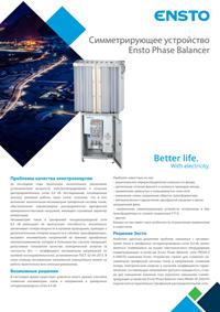 Решение для повышения качества электроснабжения в сетях 0,4 кВ.pdf