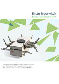 Вимикач навантаження Ensto Ergoswitch.pdf